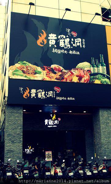 台中北區美食|澄川黃鶴洞-銅盤烤肉 @中友店