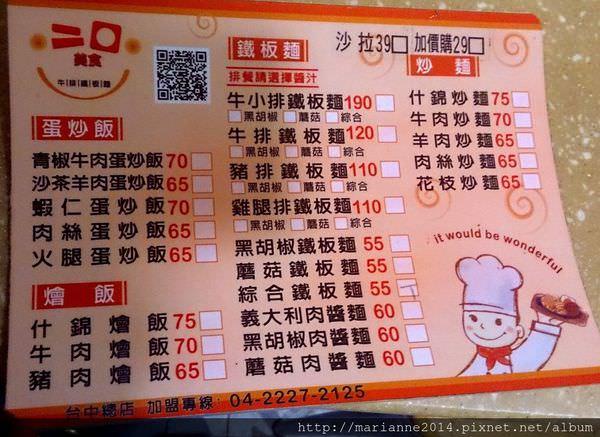 二口鐵板麵專賣店 (13).JPG