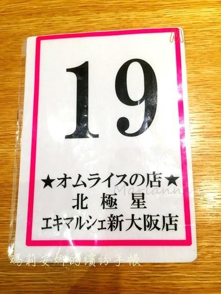 北極星蛋包飯@新大阪 (4).JPG