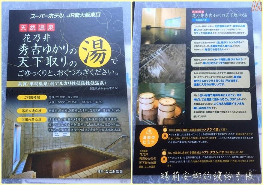 Super Hotel ス-パ-ホテル @新大阪東口 (7).jpg