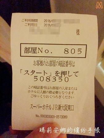 Super Hotel ス-パ-ホテル @新大阪東口 (18).JPG