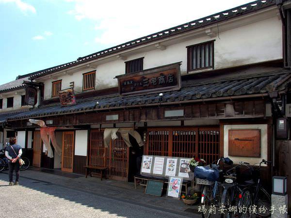 岡山美食|倉敷美觀-町家喫茶 三宅商店