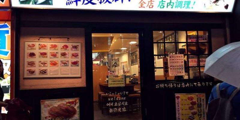 東京新宿美食|元祖壽司新宿南口站前店 (元祖寿司 新宿南口駅前店 )