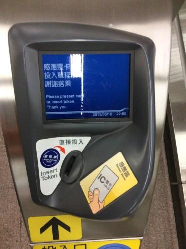 台北MRT自動改札