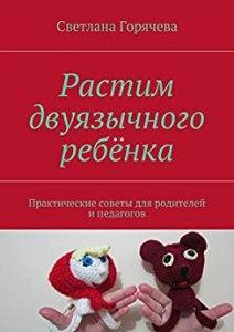 Полезные книги для родителей билингвов Растим двуязычного ребенка Горячева Блог Марии Бадер