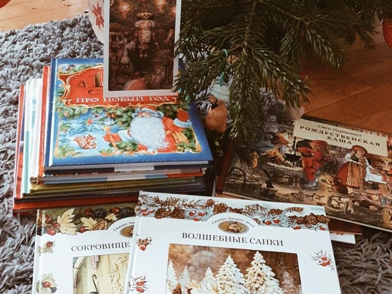 Книги детям на зиму: Что мы читаем этой зимой?