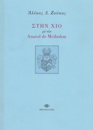 stin-xio-me-ton-anatol-meibohm