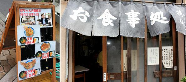 Tokyo Five Days: 5º (e último) dia (4/6)