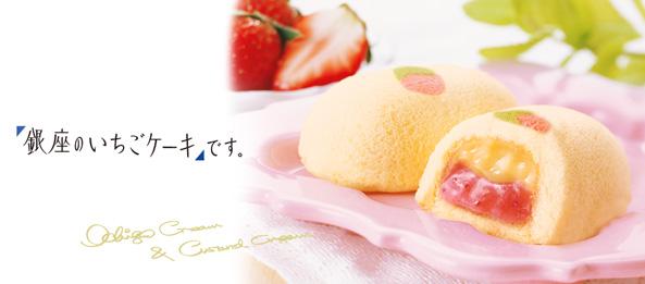 Comendo pelo mundo: Tokyo Bananas (5/6)