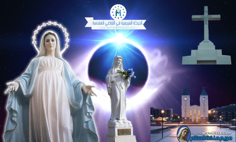 Photo of تساعية مريم ملكة السلام – اليوم التاسع