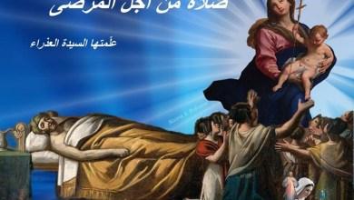 Photo of صلاة من اجل المرضى علّمتها العذراء في مديوغوريه