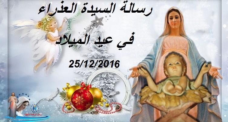 Photo of رسالة السيدة العذراء في عيد الميلاد 25 كانون أول 2016