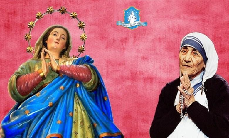 Photo of تساعية القدّيسة الأُمّ تيريزا دي كالكوتا – اليوم الرابع