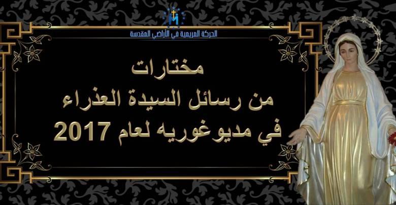 Photo of فيديو لكلمات مختارة من رسائل العذراء القديسة في مديوغوريه لعام 2017