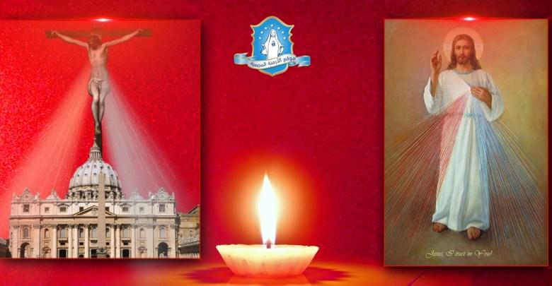 Photo of تساعية الرحمة الإلهية – اليوم التاسع