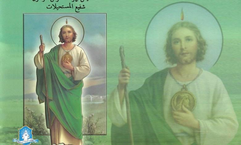 Photo of تساعية القديس يهوذا تدّاوس الرسول شفيع الأمور الميؤوس منها – اليوم السادس