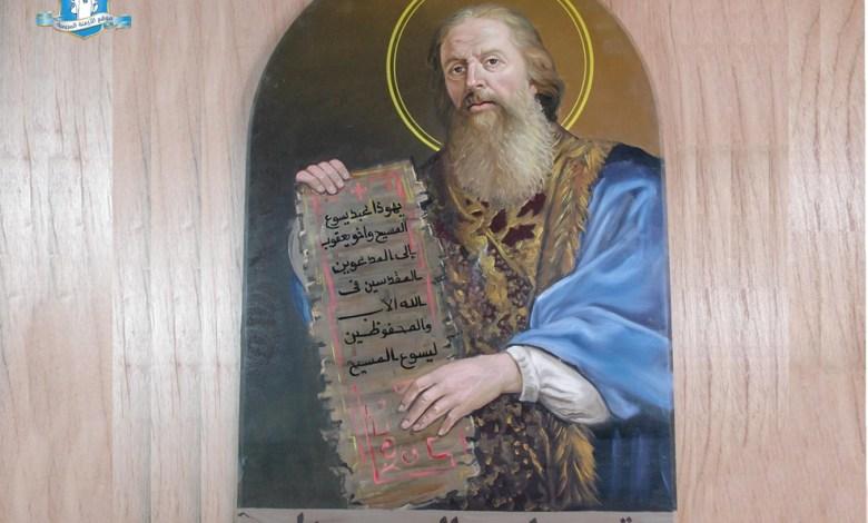 Photo of تساعية القديس يهوذا تدّاوس الرسول شفيع الأمور الميؤوس منها – اليوم الثالث