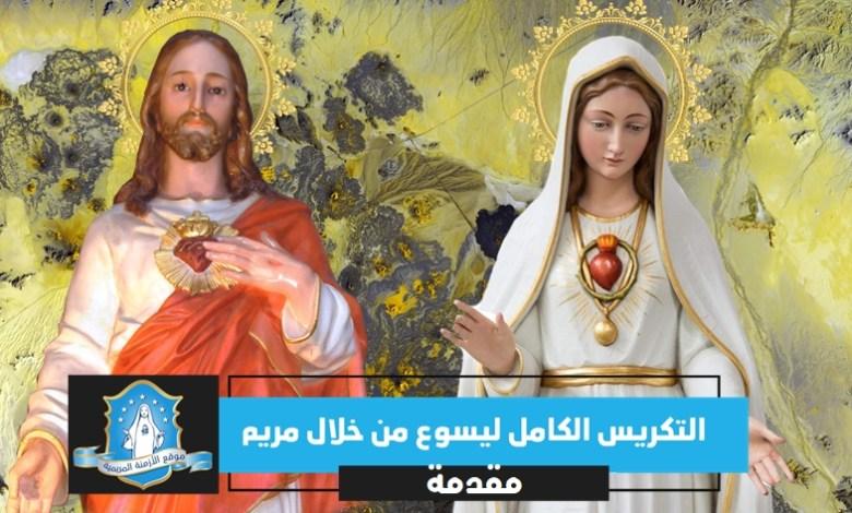 Photo of التكريس الكامل ليسوع من خلال مريم – للقدّيس لويس دي مونفور