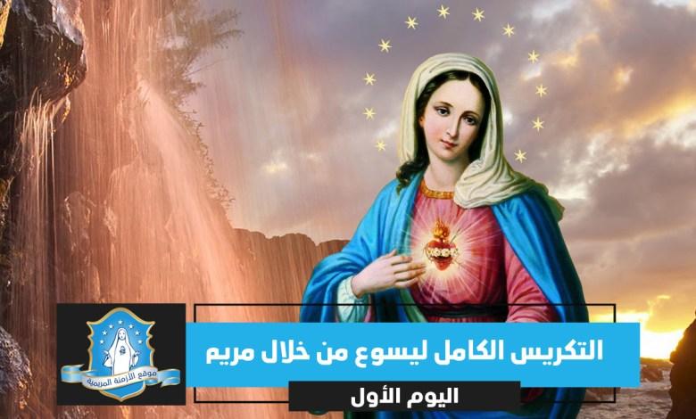 Photo of اليوم الأول: التكريس الكامل ليسوع من خلال مريم