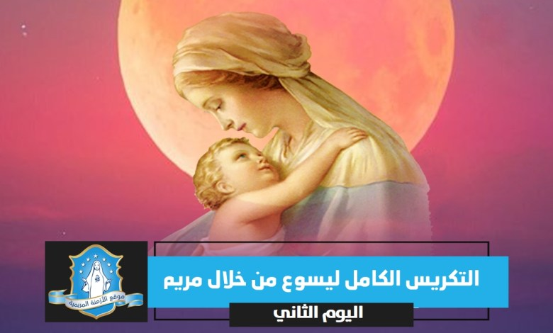 Photo of اليوم الثاني: التكريس الكامل ليسوع من خلال مريم