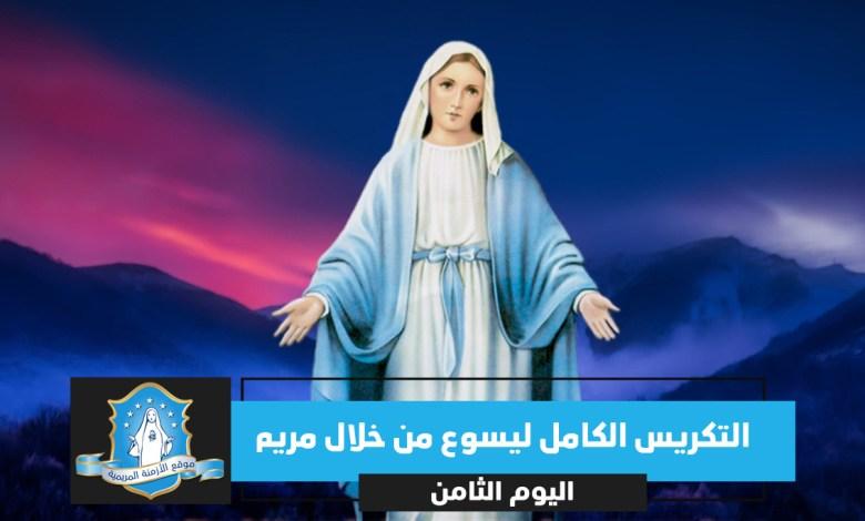 Photo of اليوم الثامن: التكريس الكامل ليسوع من خلال مريم