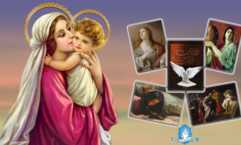 Photo of كم مريم يوجد في الكتاب المقدّس وما الذي يميّز كل واحدة منهن؟