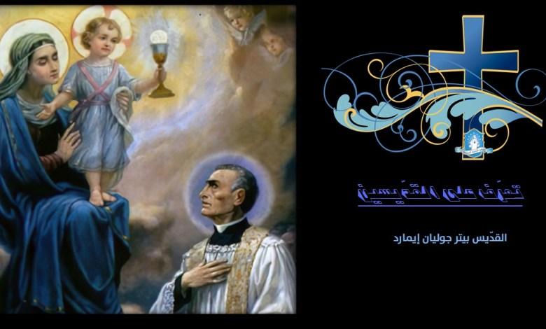Photo of صورة وقصة – القدّيس بيتر جوليان إيمارد
