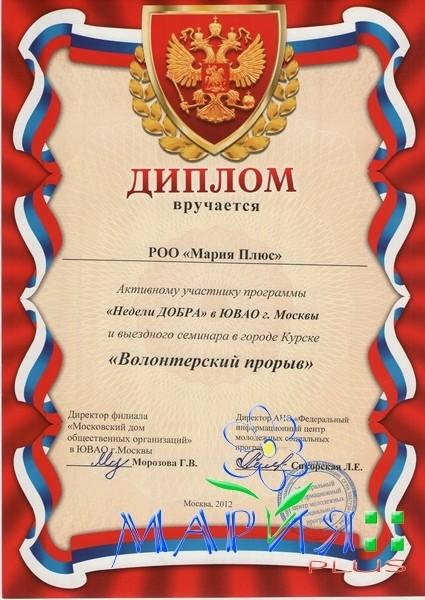 Активному участнику программы «Недели добра» в ЮВАО г. Москвы