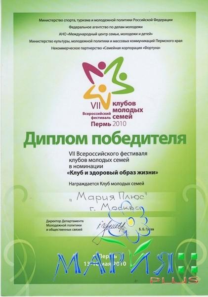 Диплом победителя VII Всероссийского фестиваля клубов молодых семей в номинации «Клуб и здоровый образ жизни»