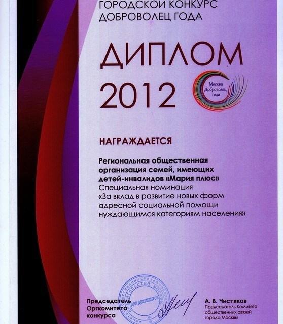 Диплом 2012, городской конкурс доброволец года
