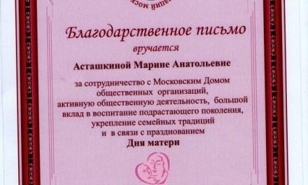 Благодарственное письмо Комитета Общественных связей г. Москвы 2013 г.