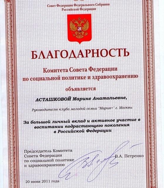 Благодарность Комитета Федерации по соц. политике и здравоохранению Асташкиной М.А. 2011 г.