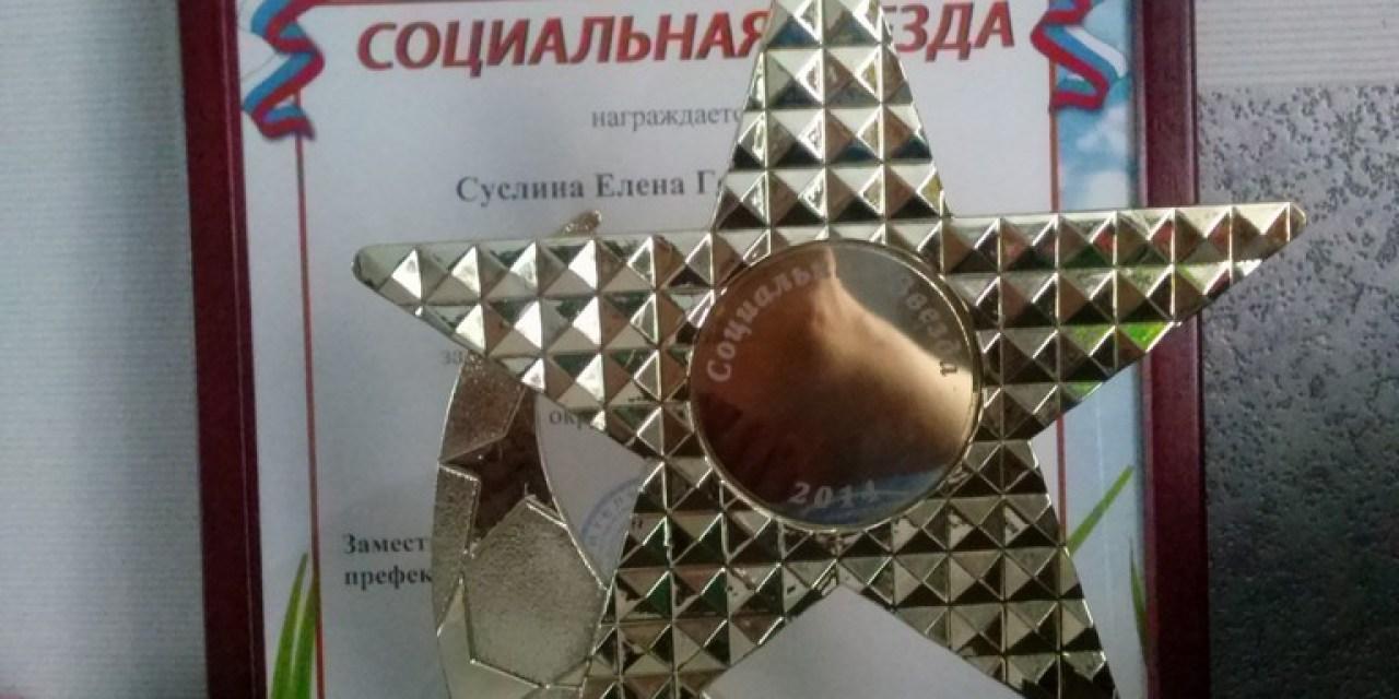Социальная звезда, получили в 2014 г. Асташкина М.А., Суслина Е.Г., Мещурова Н.С.