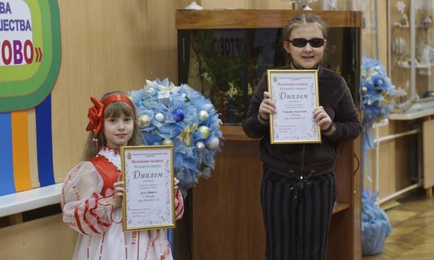 Поздравляем участников и победителей окружного конкурса «Маленькие таланты большого округа»