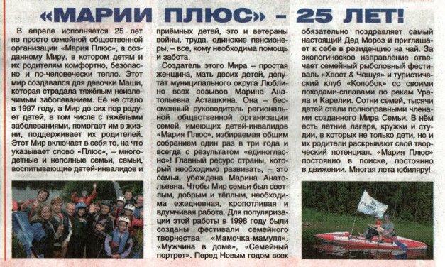 «Марии плюс» — 25 лет!», статья в газете «Вести Люблино» №4 (20) апрель 2018 г.