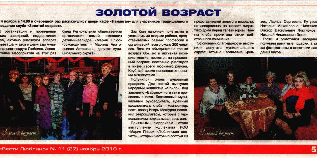 «Золотой возраст», статья в газете «Вести Люблино» № 11 (27) ноябрь 2018 г.