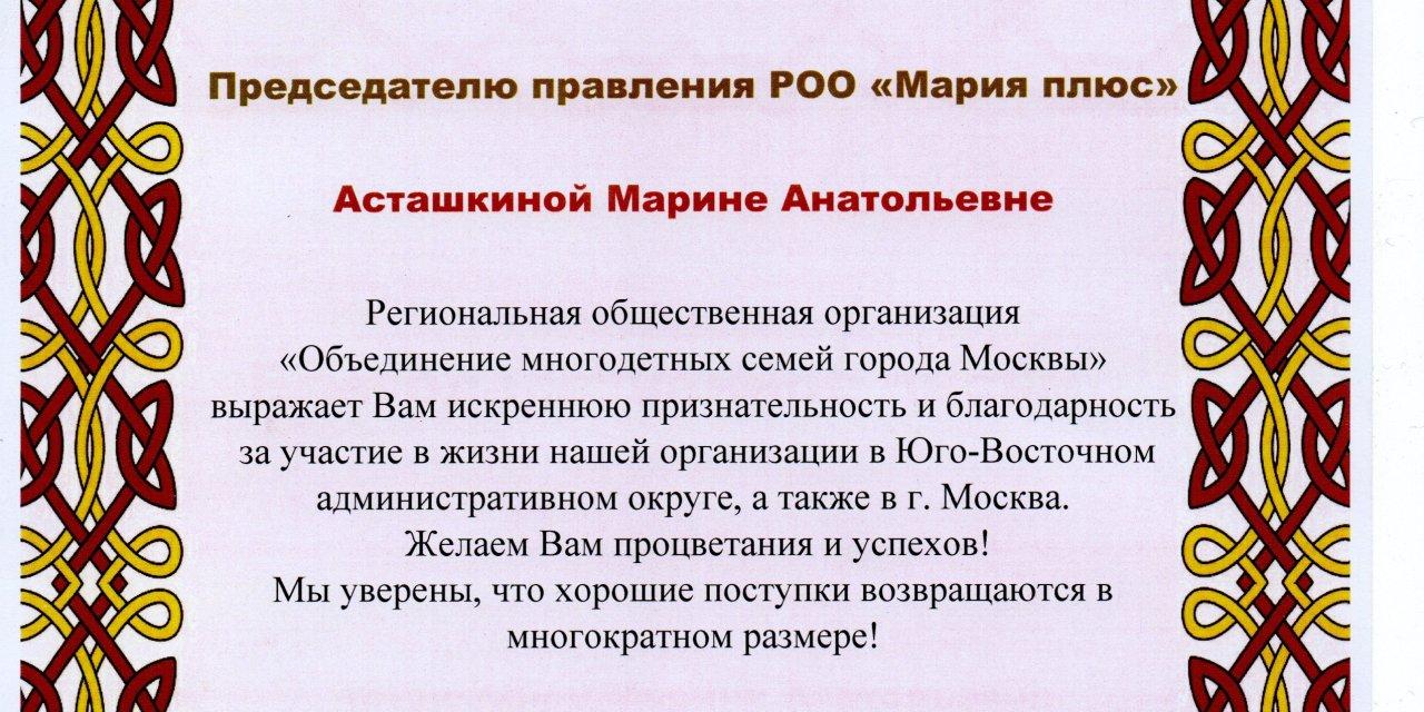 Благодарственное письмо Руководителя РОО «Объединение многодетных семей г. Москвы»