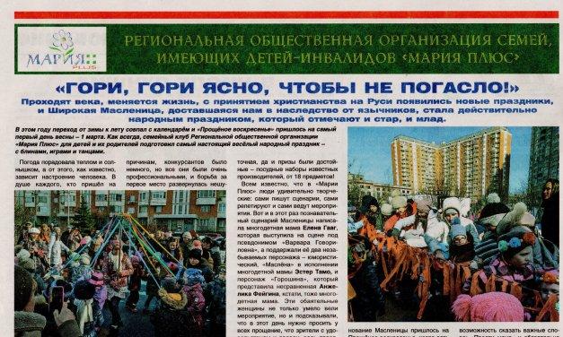 Гори, гори ясно, чтобы не погасло!» — статья в газете «Вести Люблино» №3 (43) март 2020 г.