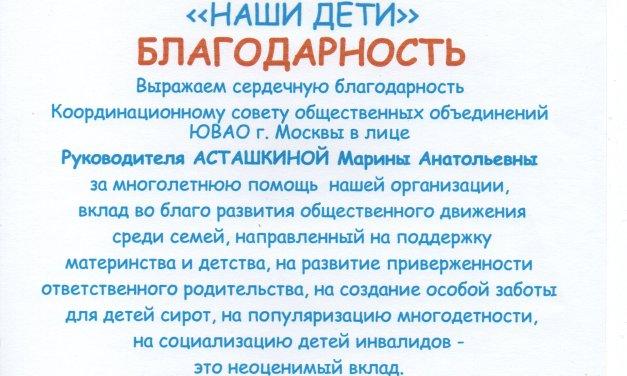 Благодарность Региональной общественной организации «Наши дети»