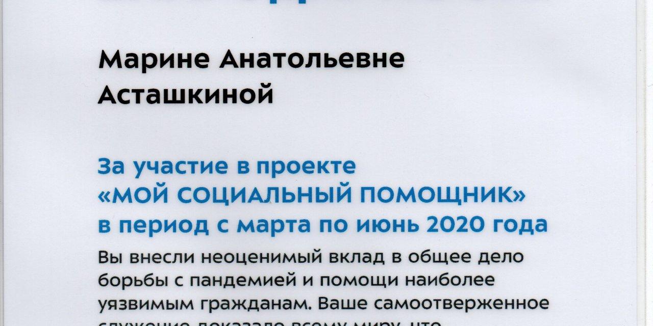 Благодарность Департамента труда и социальной защиты населения города Москвы