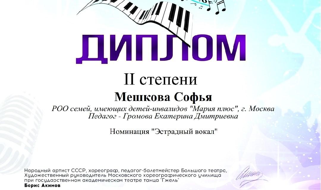 Диплом II степени VI Международного Фестиваля-конкурса детского и юношеского творчества «Птица-Музыка»