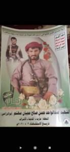 عبدالواحد الشريف أحد عناصر خلايا المليشيات الحوثية