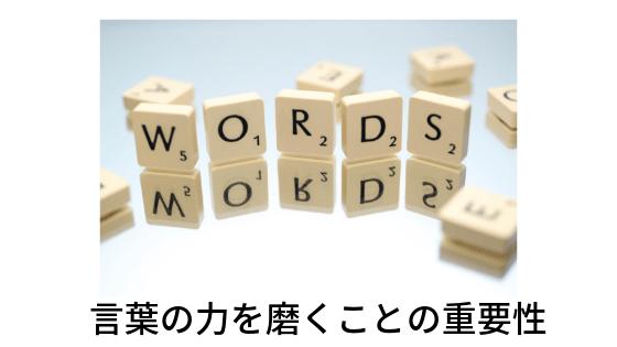 言葉の力を磨くことの重要性