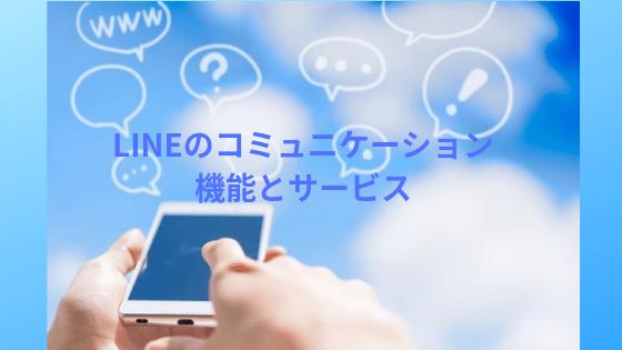 LINEのコミュニケーション機能とサービス