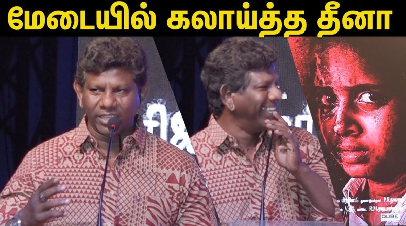 கஞ்சா அடிக்காதிங்க…?Theri Villan Sai Dheena Speech | Marijuana Audio launch