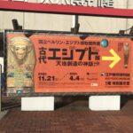 「国立ベルリン・エジプト博物館所蔵 古代エジプト展 天地創造の神話」見学会を開催しました!