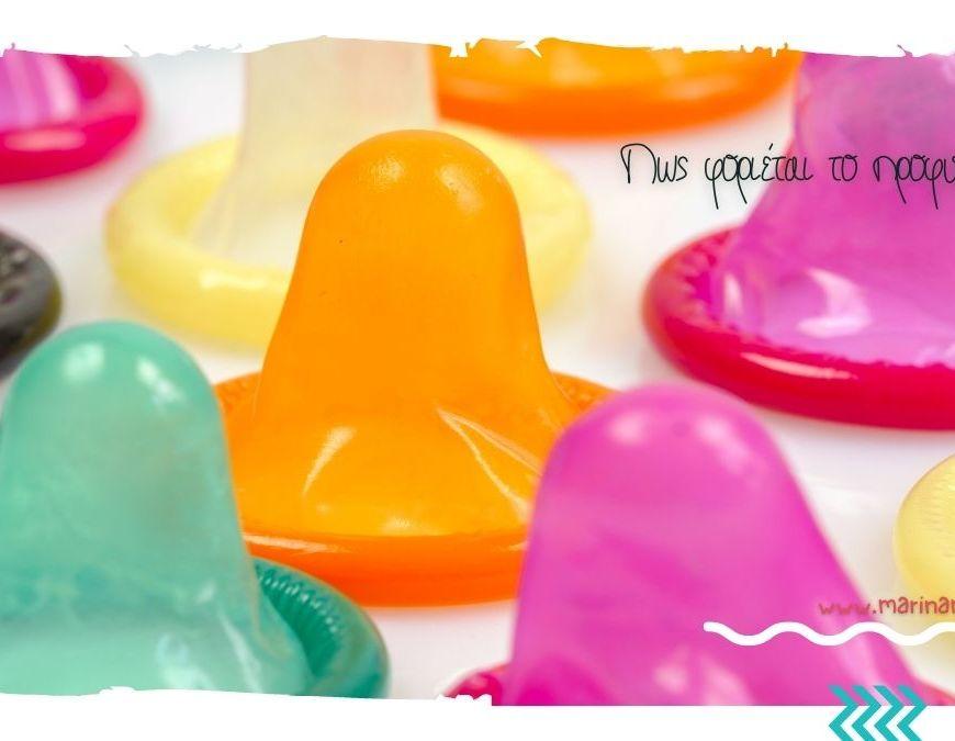 Το προφυλακτικό φοριέται μόνο όταν το πέος είναι σε στύση, ώστε να τοποθετηθεί σωστά, εφαρμόζοντας καλά μέχρι τη βάση του πέους. Με την ολοκλήρωση της σεξουαλικής επαφής...