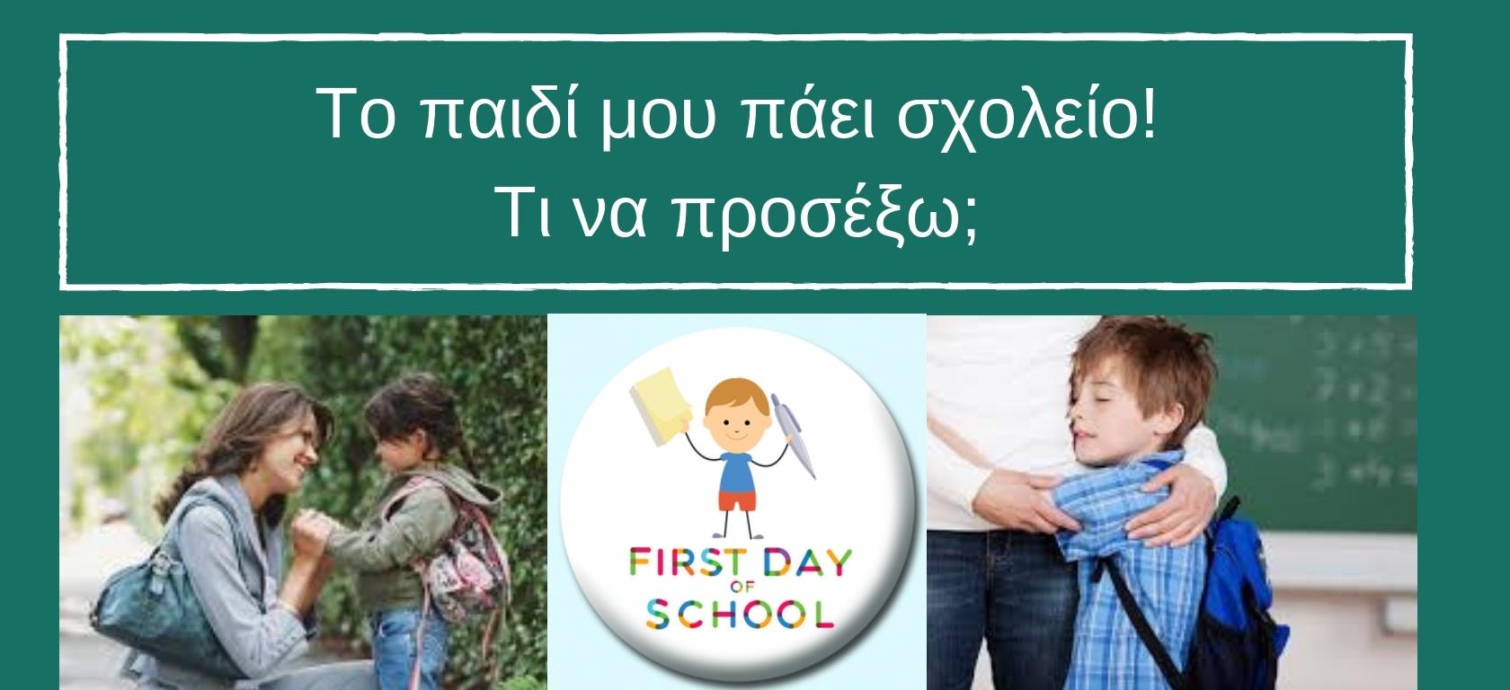 πρώτη μέρα σχολείο, πρώτη φορά σχολείο, πρωτάκι