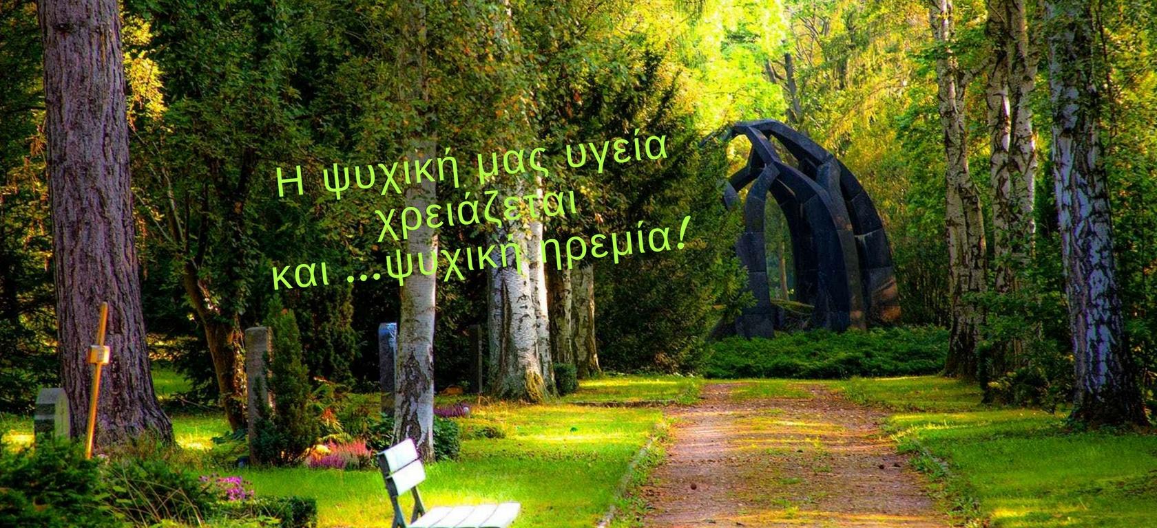 Ψυχική υγεία, ψυχολογία, ψυχοθεραπεία, Μαρίνα Μόσχα