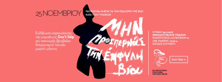 Παγκόσμια ημέρα κατά της κακοποίησης των γυναικών, βία, ενδοοικογενειακή βία, κακοποίηση γυναικών, στατιστικά στοιχεία, kakopoihsh gynaikvn, bia,via,